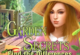Garden Secrets Unterschiede