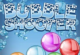 Lösung Simple Bubble Shooter